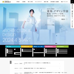 大阪電気通信大学 四條畷キャンパス