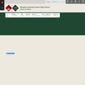 早稲田大学高等学院/第66回学院祭