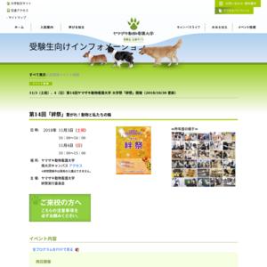 ヤマザキ動物看護大学 南大沢キャンパス/第14回絆祭