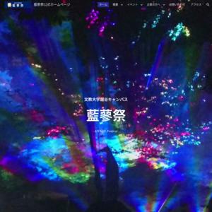 文教大学 越谷キャンパス/第50回藍蓼祭