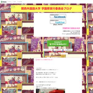 関西外国語大学 中宮キャンパス/第51回外大祭