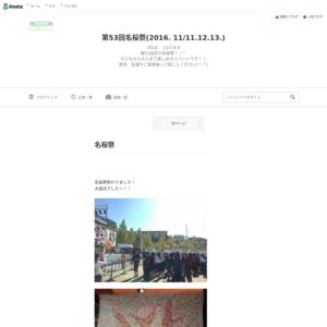 桜花学園大学・名古屋短期大学/名桜祭