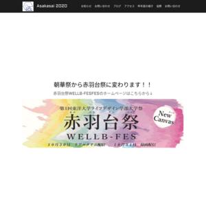 東洋大学 朝霞キャンパス/第13回朝華祭