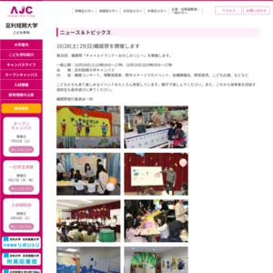 足利短期大学/第36回織姫祭