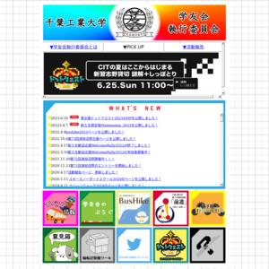 千葉工業大学/第67回津田沼祭