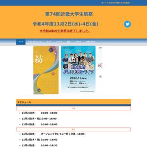 近畿大学 東大阪キャンパス/生駒祭