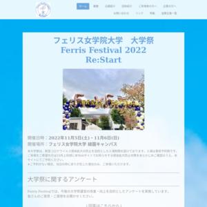 フェリス女学院大学  緑園キャンパス/Ferris Festival 2016
