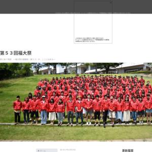 福島大学/第53回福大祭