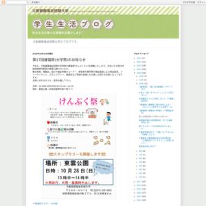 大阪健康福祉短期大学/第17回健福祭