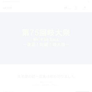岐阜大学/第70回岐大祭