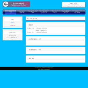 東京電機大学 埼玉鳩山キャンパス/第40回鳩山祭