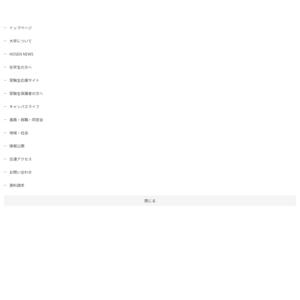こども教育宝仙大学
