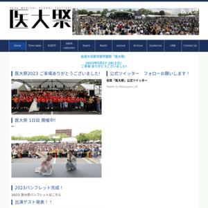佐賀大学 鍋島キャンパス/医大祭