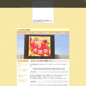 公立鳥取環境大学/環謝祭