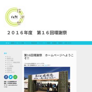 公立鳥取環境大学/第16回環謝祭