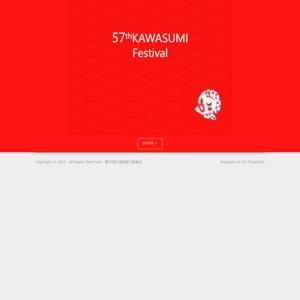 名古屋市立大学 桜山(川澄)キャンパス/第57回川澄祭