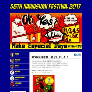 名古屋市立大学 桜山(川澄)キャンパス/第58回川澄祭