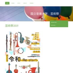 国立音楽大学/芸術祭2018