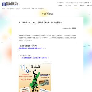 吉備国際大学/第51回伊賀祭