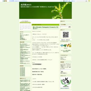 信州大学 長野(工学)キャンパス/光芒祭