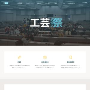 東京工芸大学 厚木キャンパス/工芸祭
