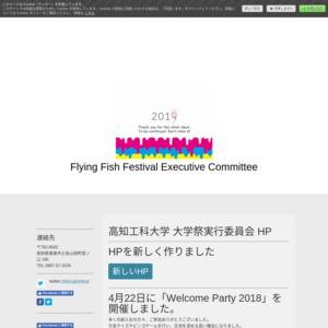 高知工科大学 香美キャンパス/第21回大学祭