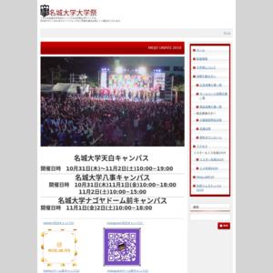 名城大学/大学祭