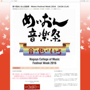 名古屋音楽大学/めいおん音楽祭
