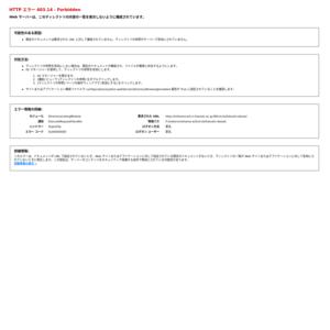 日本福祉大学/第64回大学祭