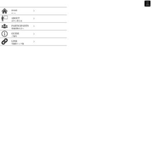 首都大学東京 南大沢キャンパス/第12回みやこ祭