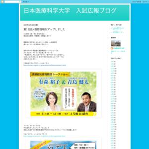 日本医療科学大学/第12回大樹祭