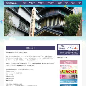 大正大学/第6回鴨台祭