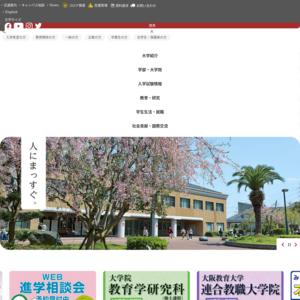 大阪教育大学 柏原キャンパス
