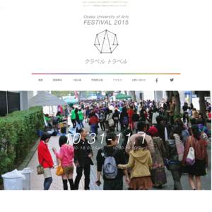 大阪芸術大学/クラベル トラベル