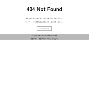 東京都市大学 世田谷キャンパス/第88回世田谷祭