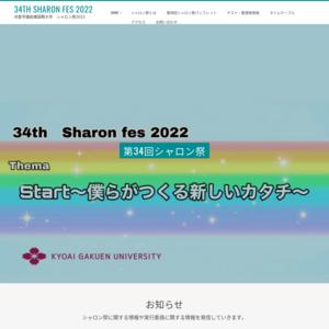 共愛学園前橋国際大学/第29回シャロン祭