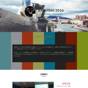 熊本大学 大江キャンパス/蕃滋祭2016