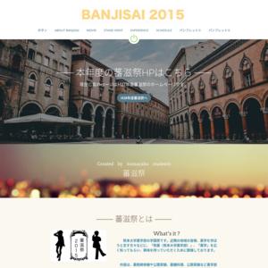 熊本大学 大江キャンパス/蕃滋祭