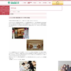 湘南医療大学/第2回大学祭
