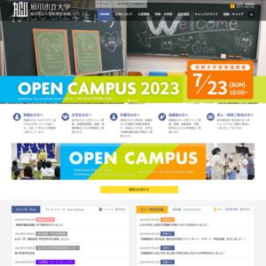 旭川大学・短期大学部