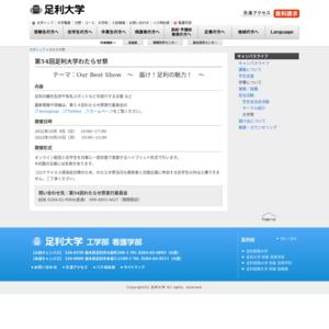 足利工業大学/第49回わたらせ祭