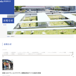 愛知産業大学/第26回原山祭