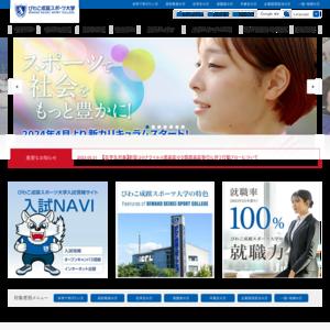 びわこ成蹊スポーツ大学/びわスポ祭