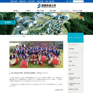 国際武道大学/第34回黒潮祭