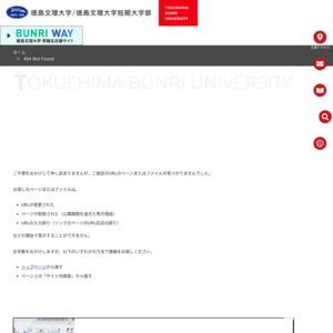 徳島文理大学 徳島キャンパス/山城祭2016