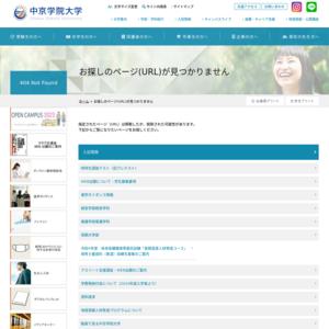 中京学院大学 瑞浪キャンパス/満天星花の木祭