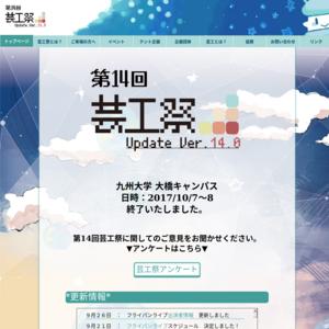 九州大学 大橋キャンパス/第14回芸工祭