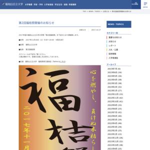 福知山公立大学/第2回福桔祭