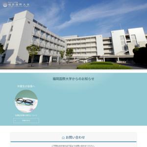 福岡国際大学・福岡女子短期大学
