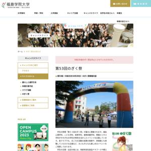 福島学院大学/第52回のぎく祭